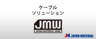 JMWケーブル